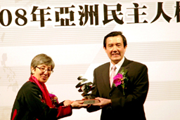 H. E. President Ma Ying-jeou presents the 2008 ADHRA sculpture to Sima Samar.