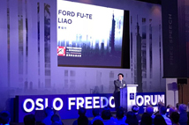 2018/11/10_TFD President Liao spoke at the Oslo Freedom Forum in Taiwan_TFD President Liao delivering his remarks at the Oslo Freedom Forum in Taiwan.