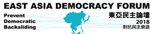 The TFD will host the 2019 Fifth East Asia Democracy Forum
