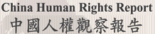 China Human Rights Report