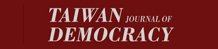 Taiwan Journal of Democracy