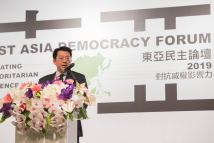 The 2019 6th East Asia Democracy Forum