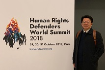2018/10/27~11/02_TFD joins Human Rights Defenders World Summit_TFD President Liao